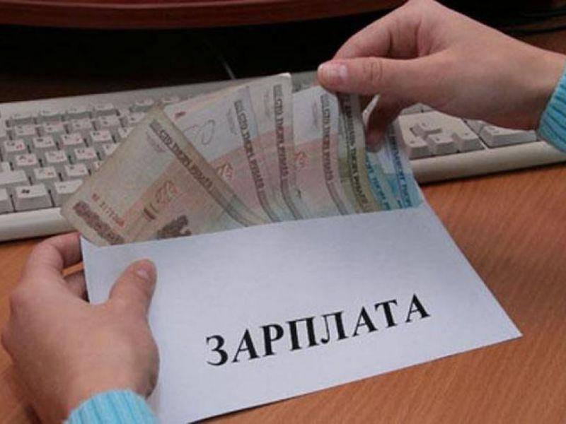 Если работодатель платит зарплату в конверте