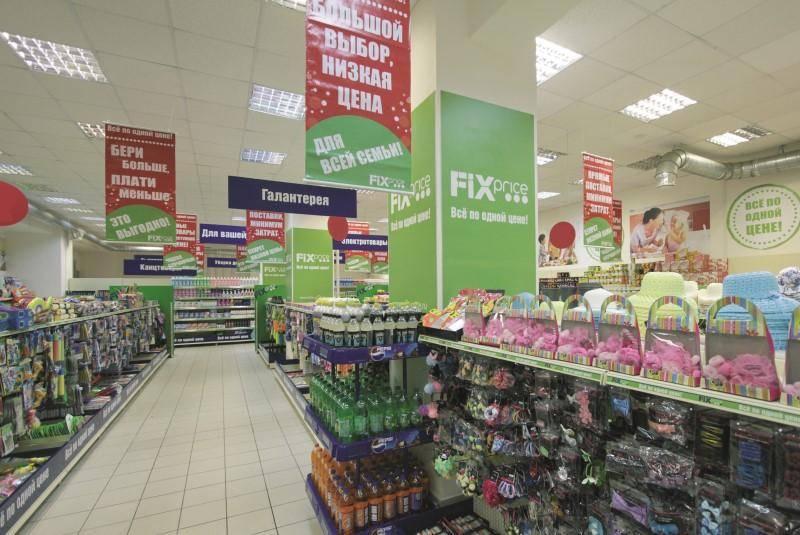 Открываем свой бизнес по франшизе Fix Price.