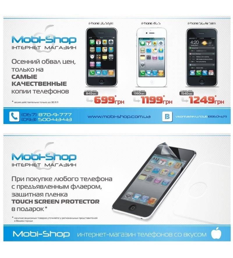 Как открыть свой бизнес по франшизе интернет-магазина по продаже мобильных телефонов из Китая Mobi-Shop?