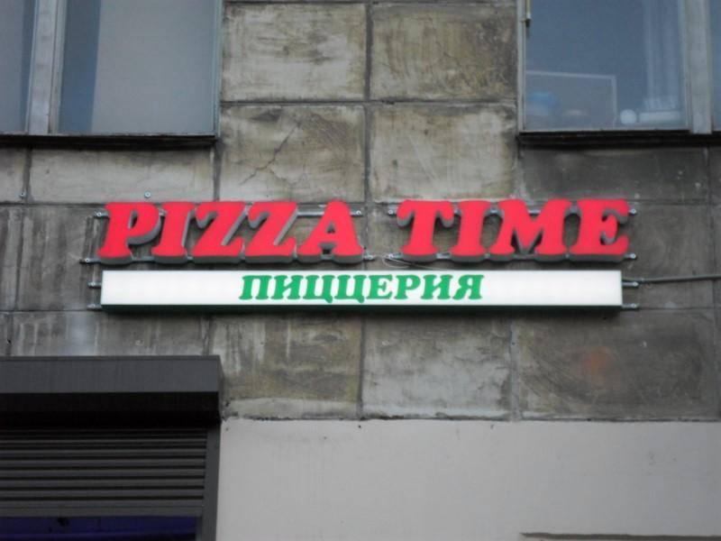 Франшиза Пицца Тайм: преимущества сотрудничества с брендом.