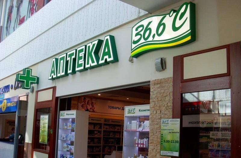 Франшиза аптеки 36.6: основные условия и преимущества ведения бизнеса в России.