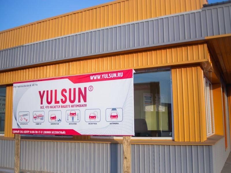 Франшза магазина автозапчастей YULSUN - одна из самых популярных в России.