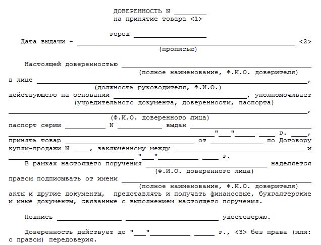 Доверенность на право подписи документов от имени физического лица.