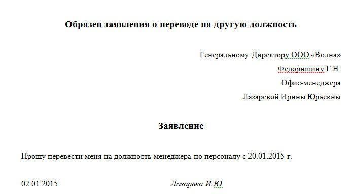 Перевод на вышестоящую должность работника с приложением служебной записки руководителя