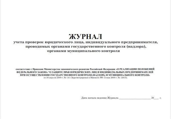 Титульный лист журнала учёта проверок контролирующими органами.