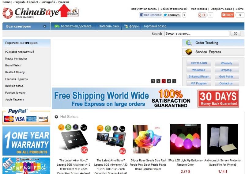 Китайский интернет-магазин ChinaBuye.