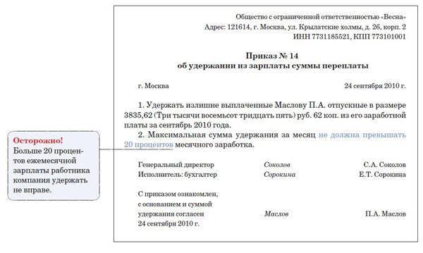 Образец оформления заявления на удержание из заработной платы и правила его подготовки
