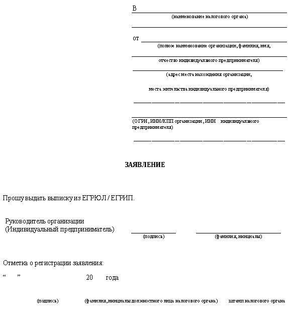 Образец заявления на получение выписки из ЕГРЮЛ.