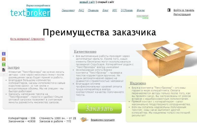 Как заработать на бирже Textbroker?