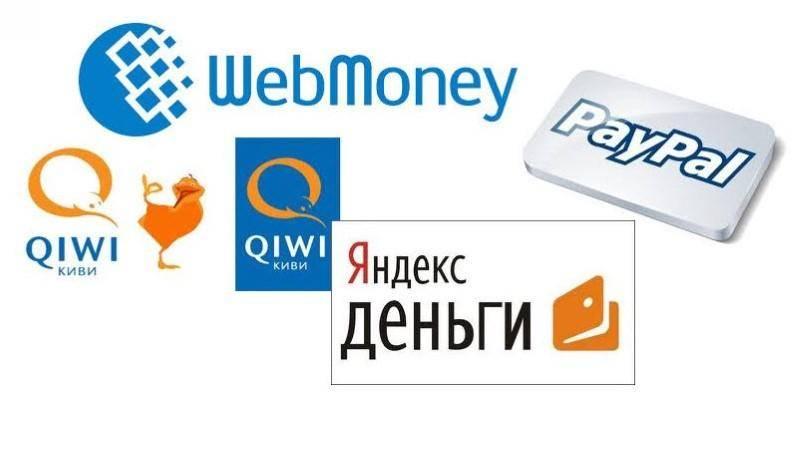 Электронная платежная система: что это такое?