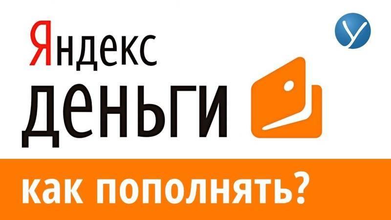 Что такое Яндекс-деньги?