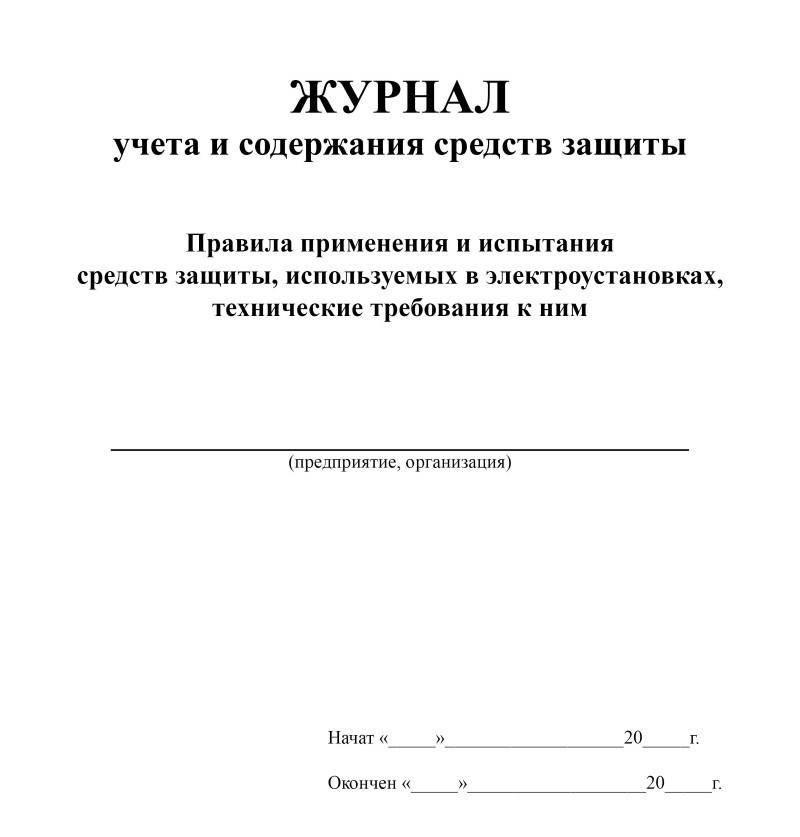 Образец титульного листа журнала учета и содержания средств защиты.