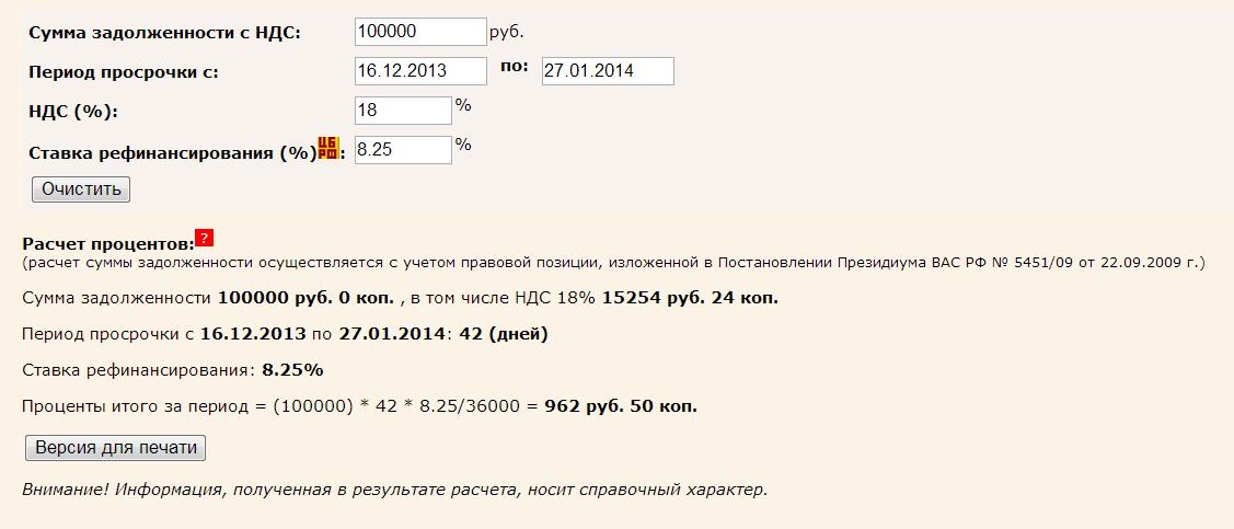 калькулятор расчет ставке по онлайн ключевой пени