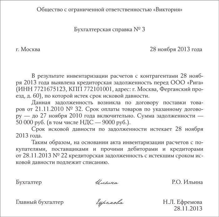 Образец бухгалтерской справки о списании кредиторской задолженности.