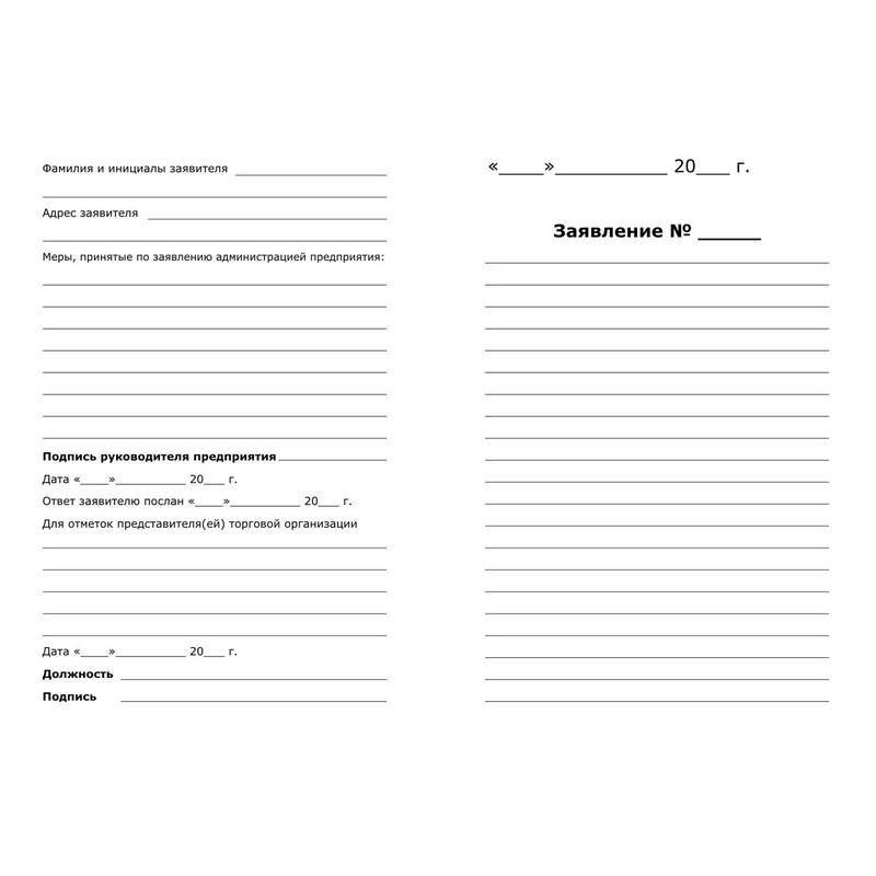 Форма заявления в книге отзывов и предложений.