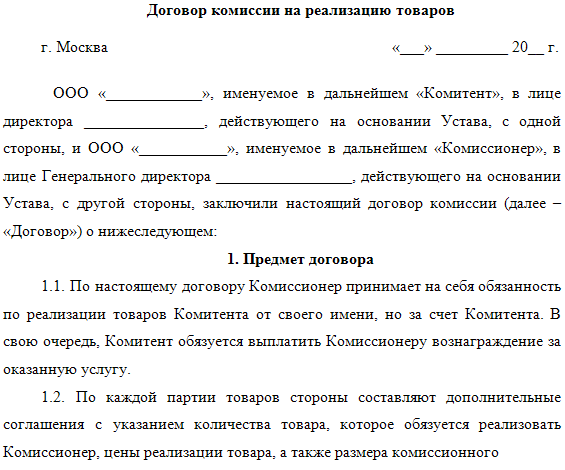 Образец договора комиссии на реализацию товаров.