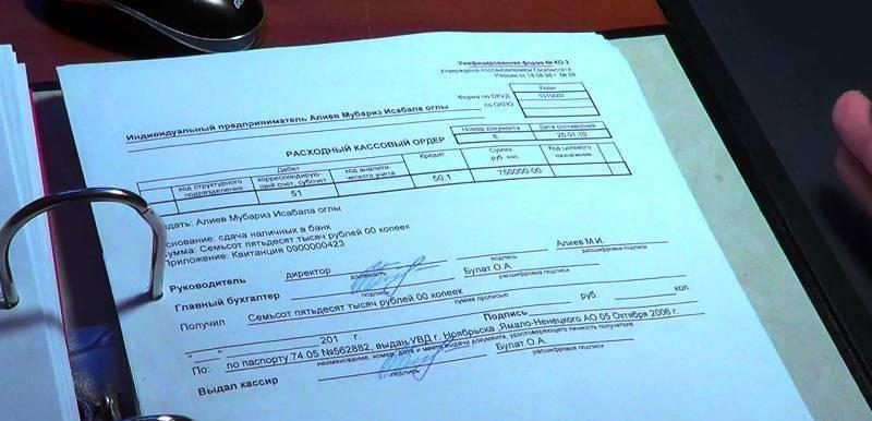 Пример расходного кассового ордера.