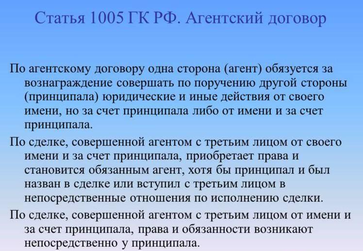 Статья 1005 ГК РФ. Агентский договор.