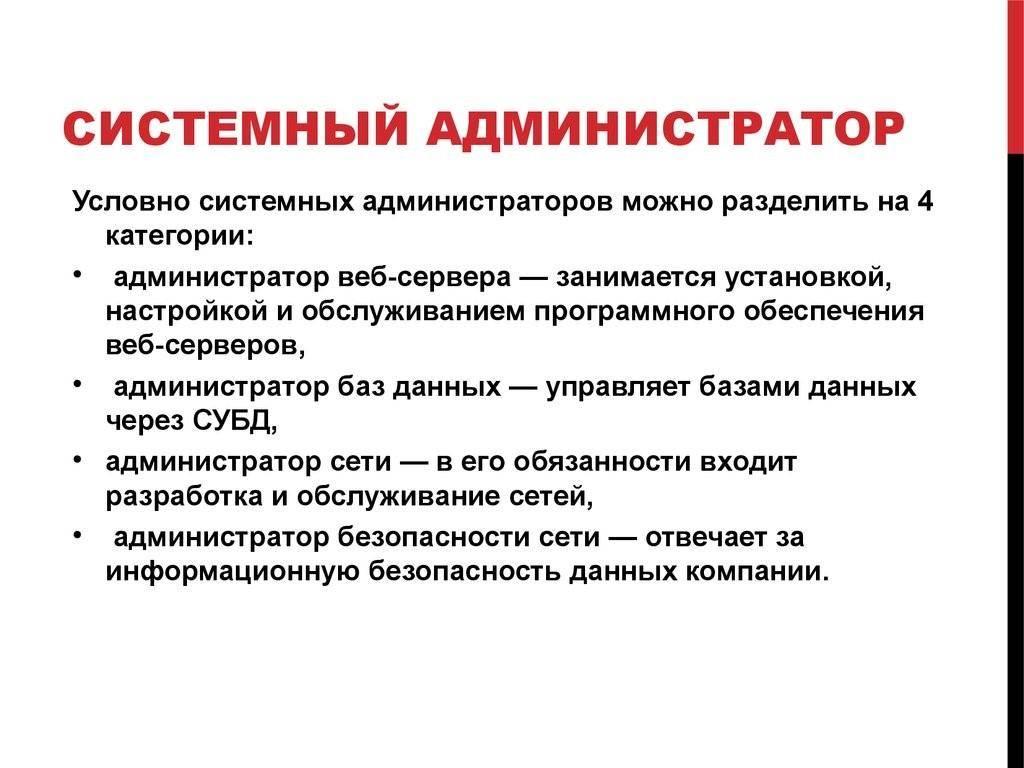 4 категории системного администратора.