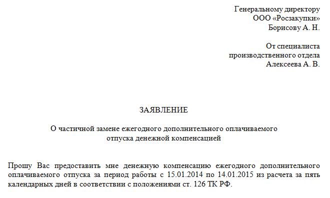 Образец заявления на получение компенсации.