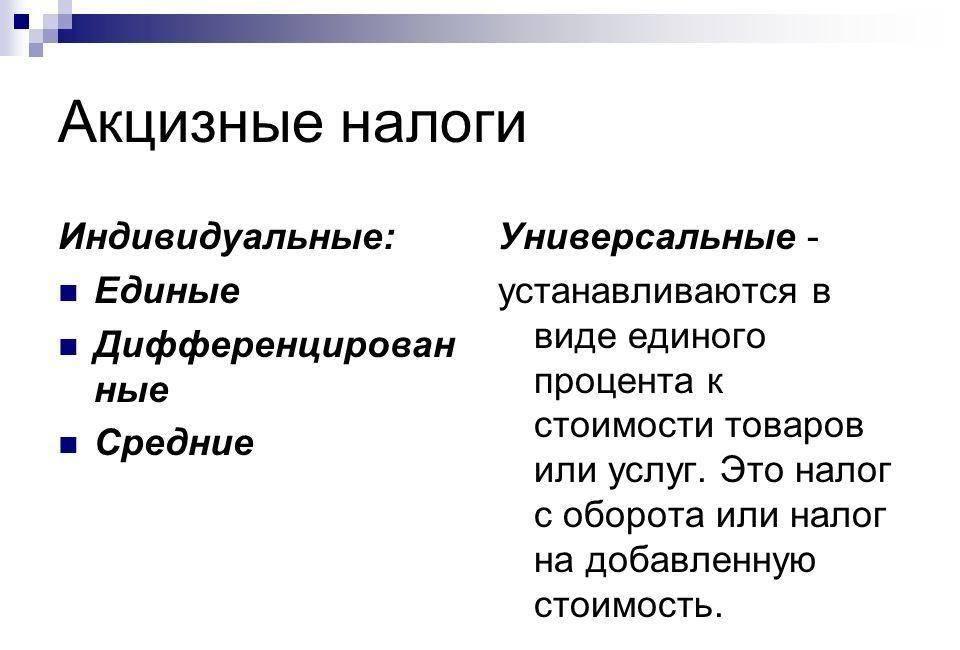 Акцизный налог на табачные изделия косвенный электронные сигареты ego t купить в москве