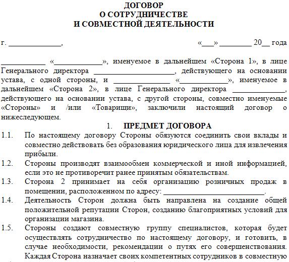 Договор о сотрудничестве и партнерстве