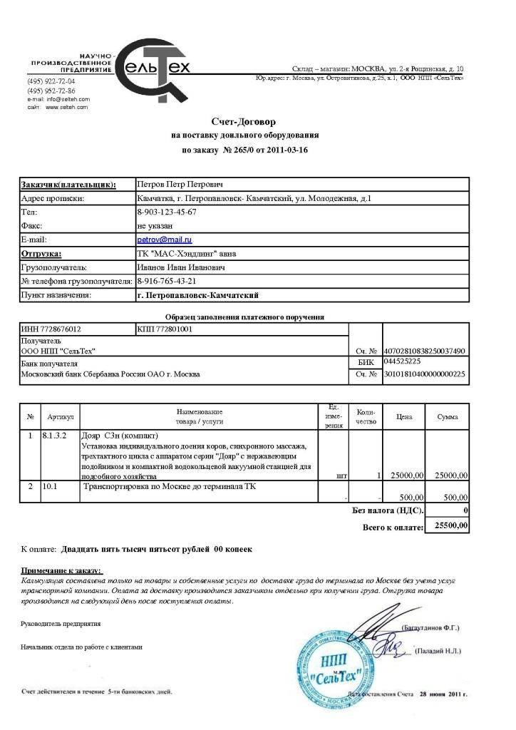 Счет договор на поставку товара образец 2019
