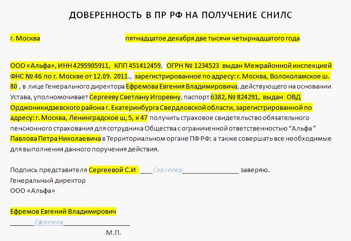 Доверенность в ПФР  образец на представление интересов сдачу отчетности и получение документов