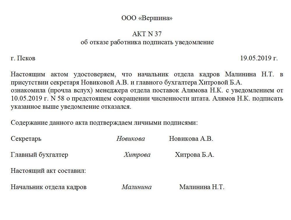 Акт об отказе от ознакомления с приказом образец