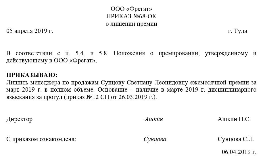 Образец приказа о лишении премии работника