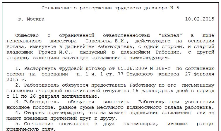 увольнение главного бухгалтера по соглашению сторон компенсация