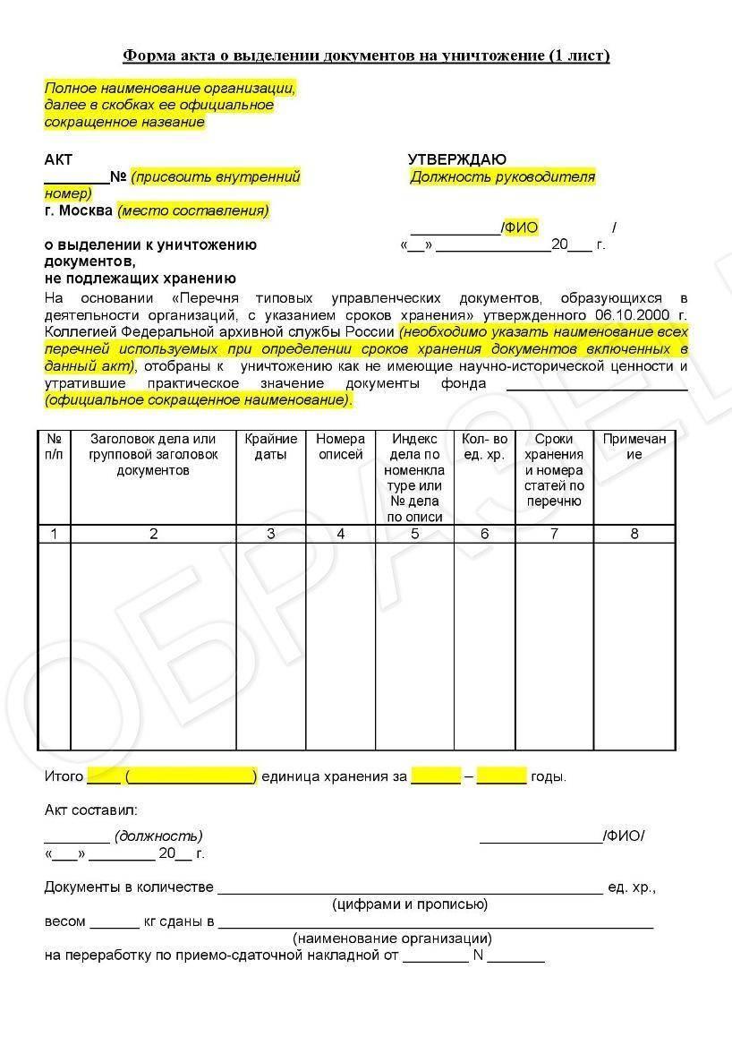 Акт на уничтожение бухгалтерских документов в доу