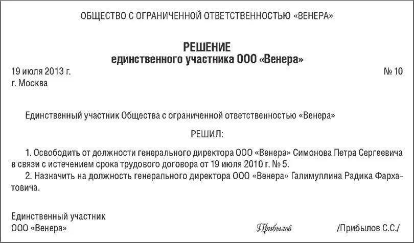заявление освободить от занимаемой должности отправлено банк кредит