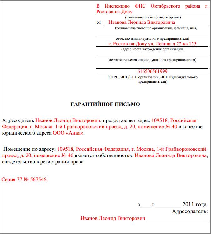 письмо подтверждение юридического адреса образец