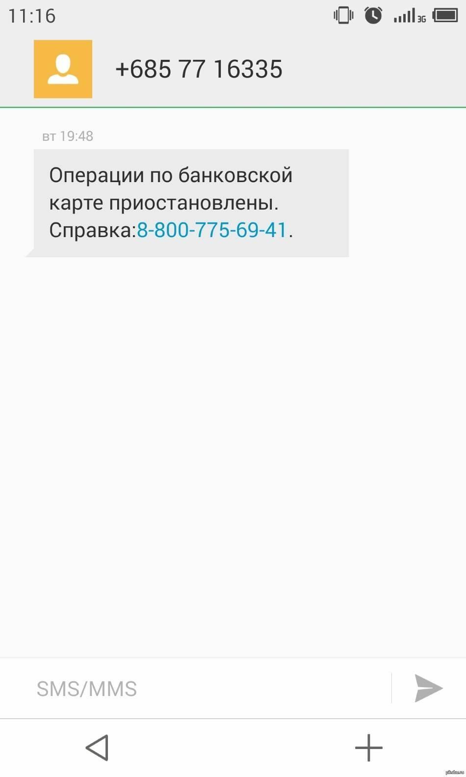 Изображение - Что за номер 900 1427271827_547397589-Custom