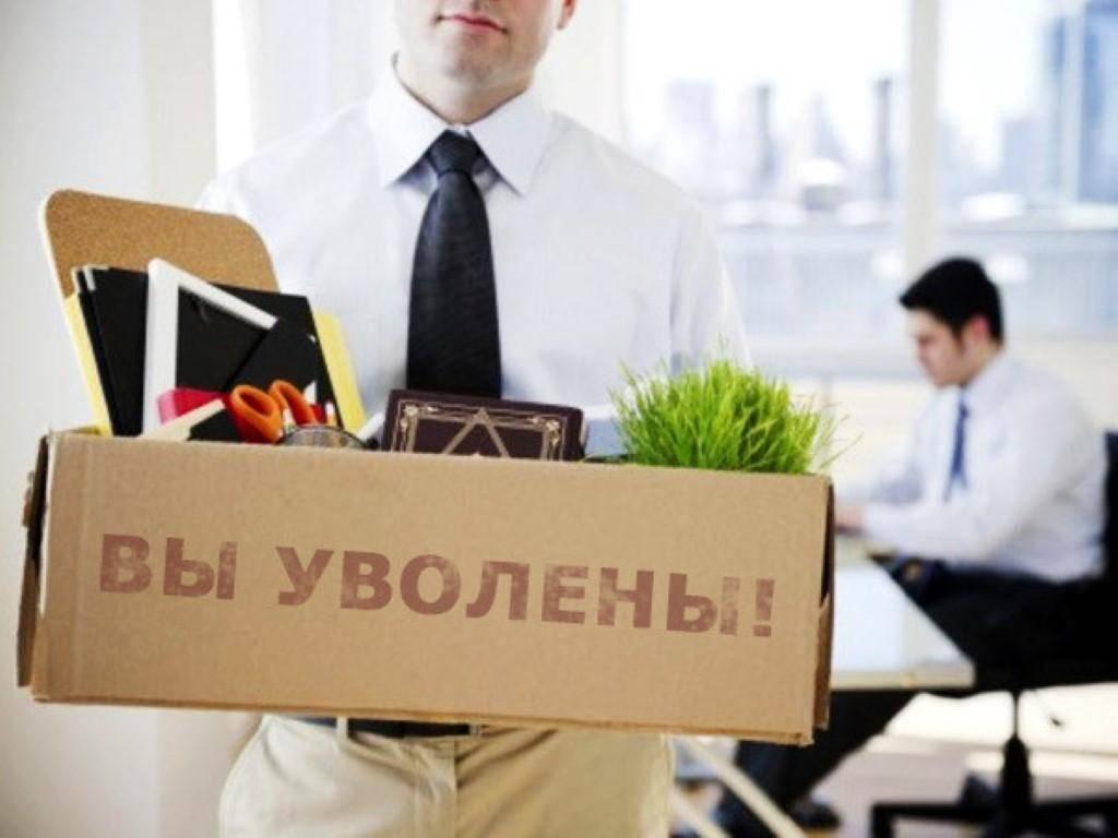 Увольнение по собственному желанию без отработки: новые поправки ТК РФ в 2020 году