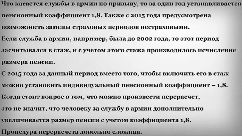 Доплата к пенсии за службу в советской армии