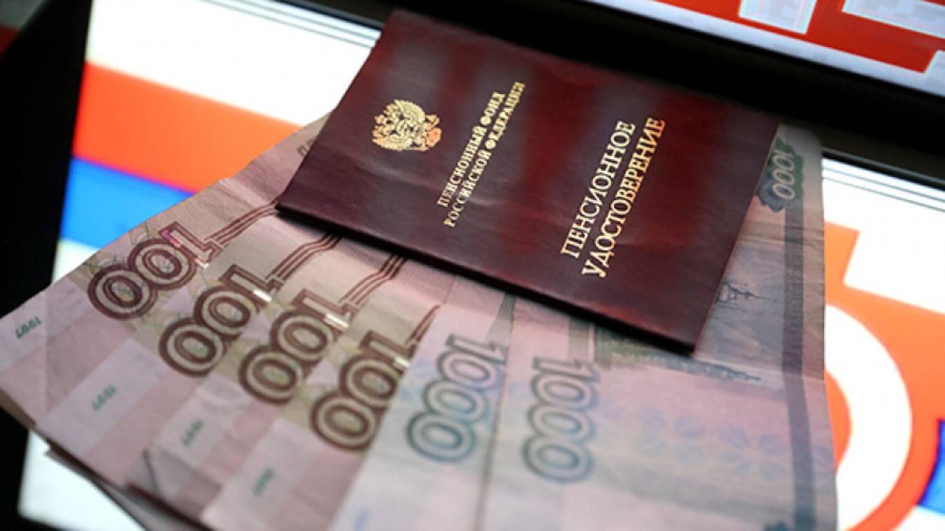 Можно Ли Отказаться От Пенсии В России