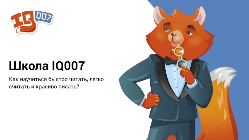 Франшиза IQ007 (Айкью007), цена, стоимость, отзывы и описание