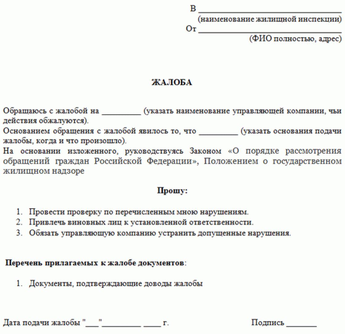 Жалоба на управляющую компанию ЖИЛГРАД-ДЗР