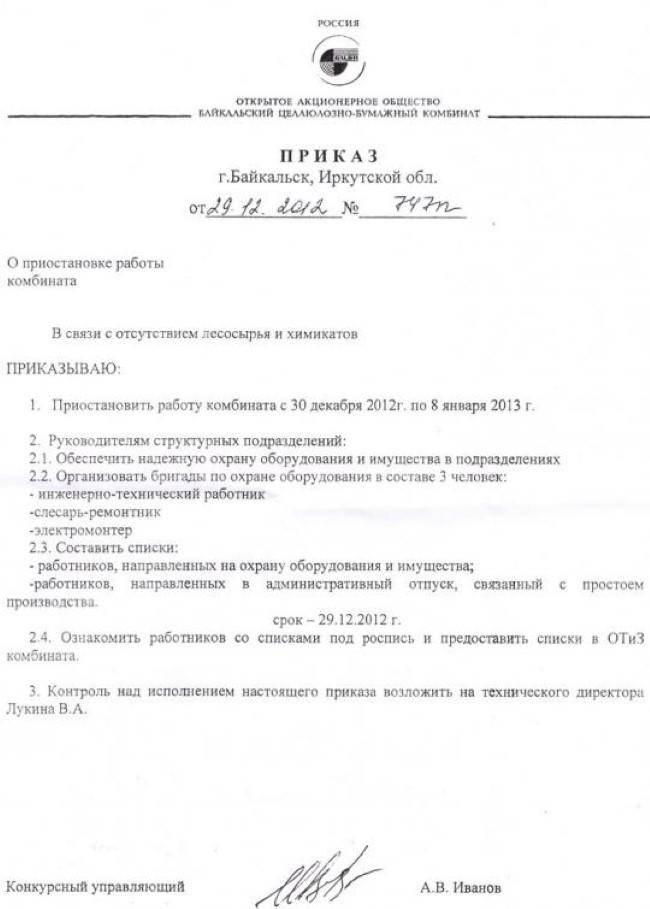 приказ о приостановлении деятельности ооо образец скачать