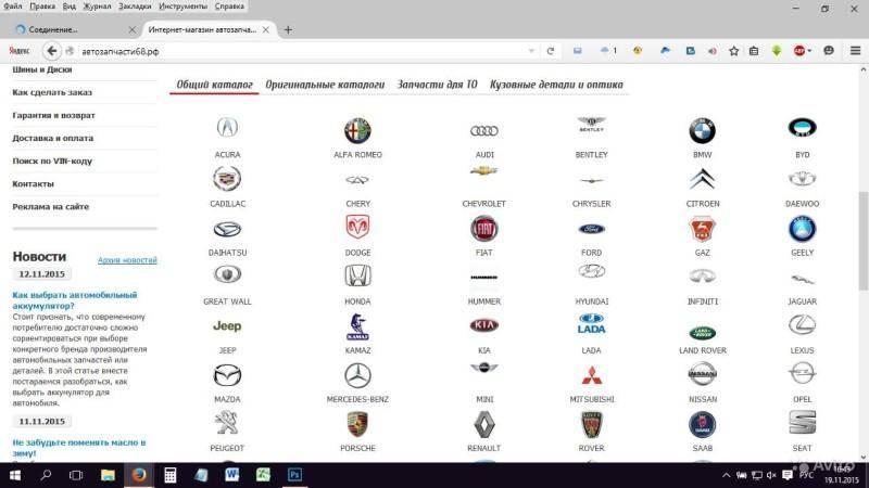 Франшиза интернет-магазина автозапчастей: с чего начать?