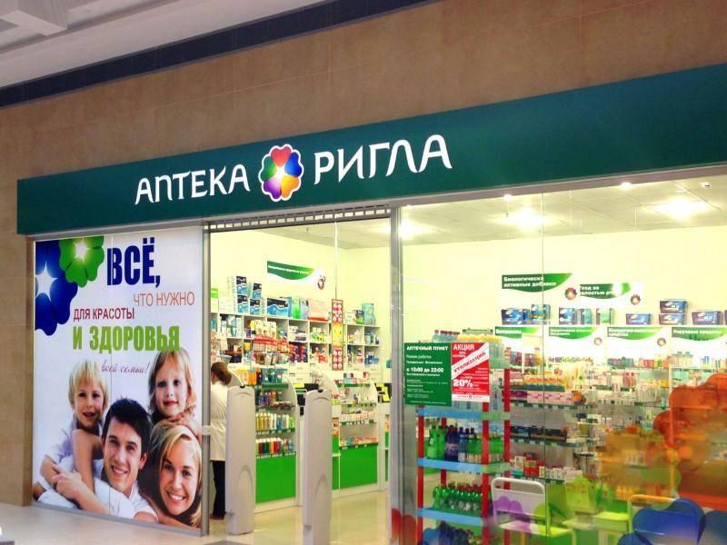 Франшиза аптеки Ригла: стоимость и условия в России.
