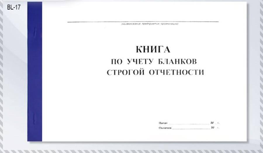Порядок ведения книги учета бланков строгой отчетности.