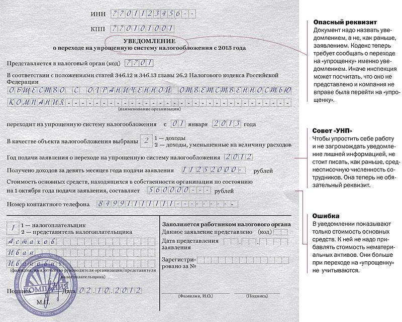 заявление на упрощенную систему налогообложения 2016 бланк для ооо - фото 9