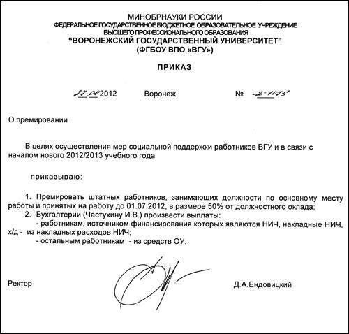 Образец приказа о премировании сотрудников ВГУ.