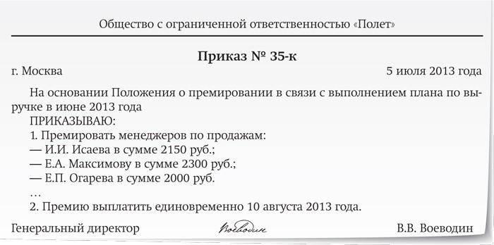 приказ по эцп образец - фото 11