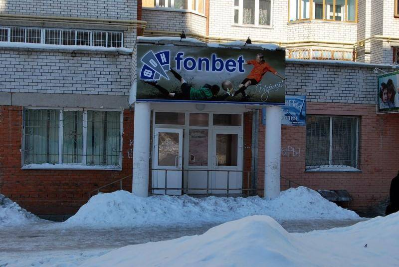 Букмекерский бизнес в России по франшизе ФОНБЕТ.