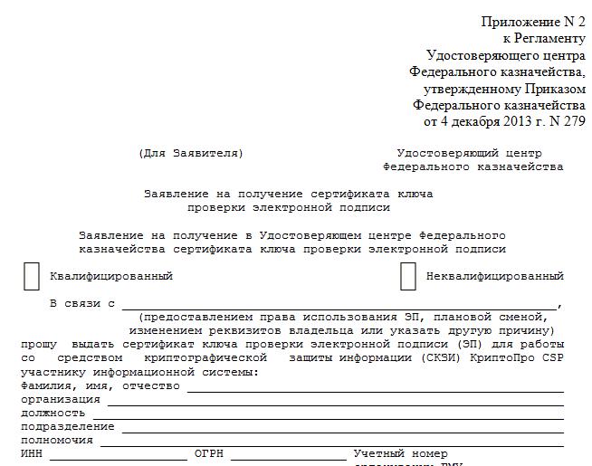 образец заявления на электронную подпись