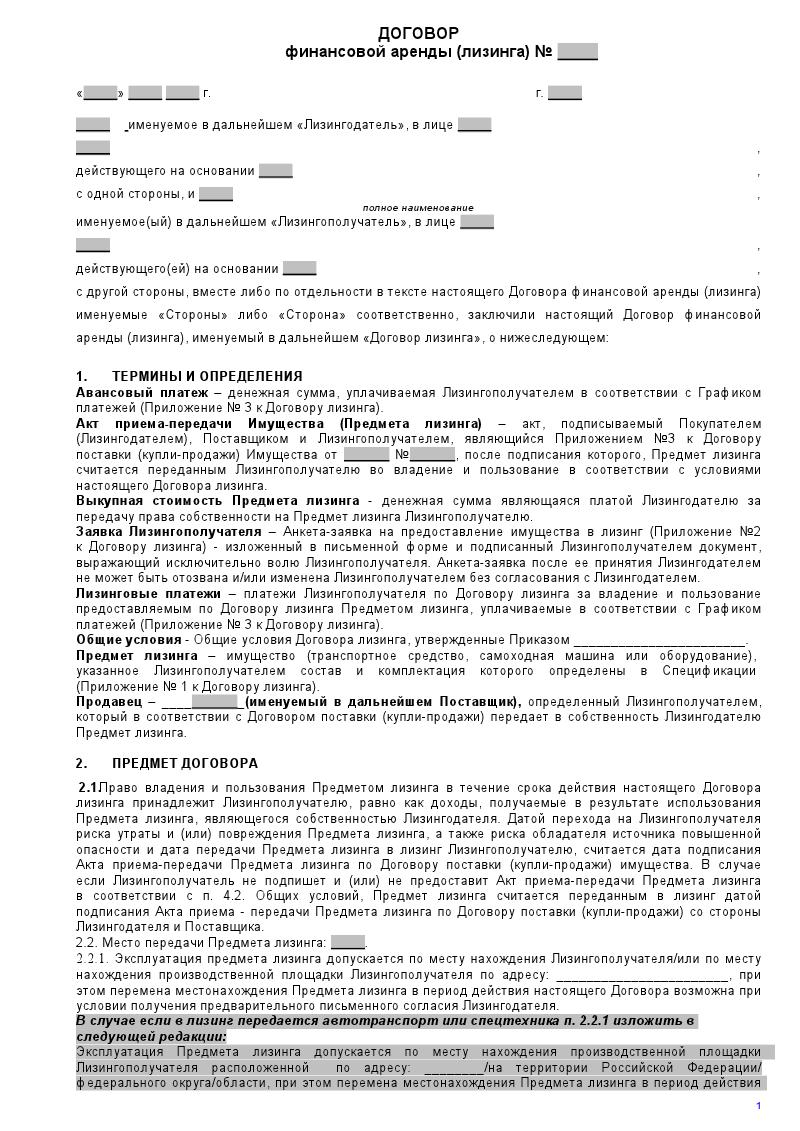 Образец договора лизинга.